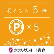 【楽天ポイント★★5倍★★プラン】