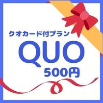 クオカード500付プラン
