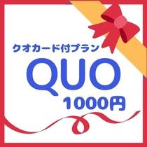 クオカード1000付プラン