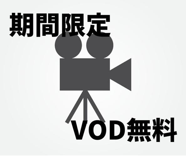 期間限定VOD無料