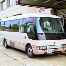 *【送迎バス】