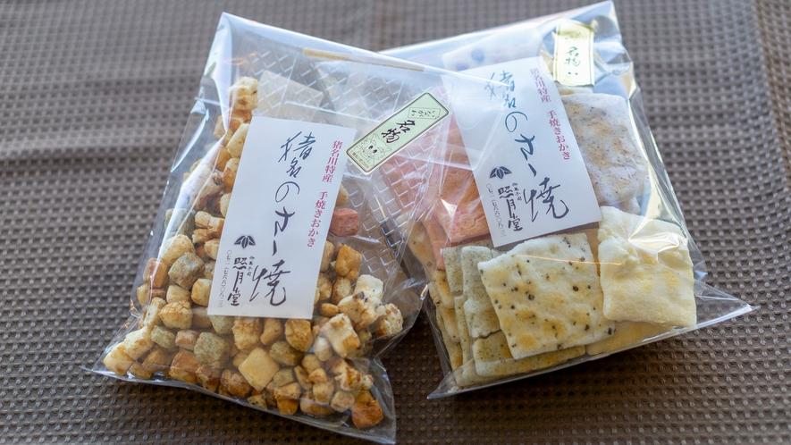 お土産コーナー】 猪名川特産 手焼きおかき