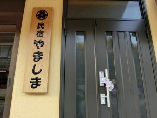 湯西川温泉2食付プラン