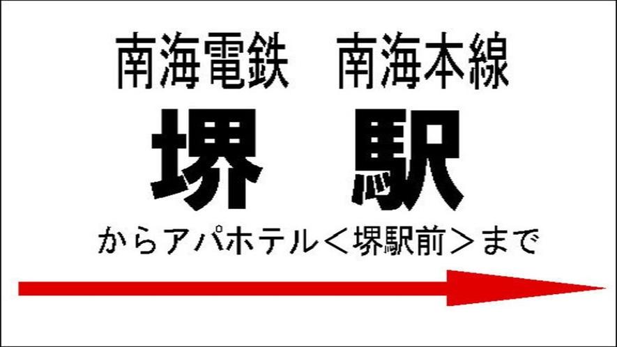 堺駅からのアクセス