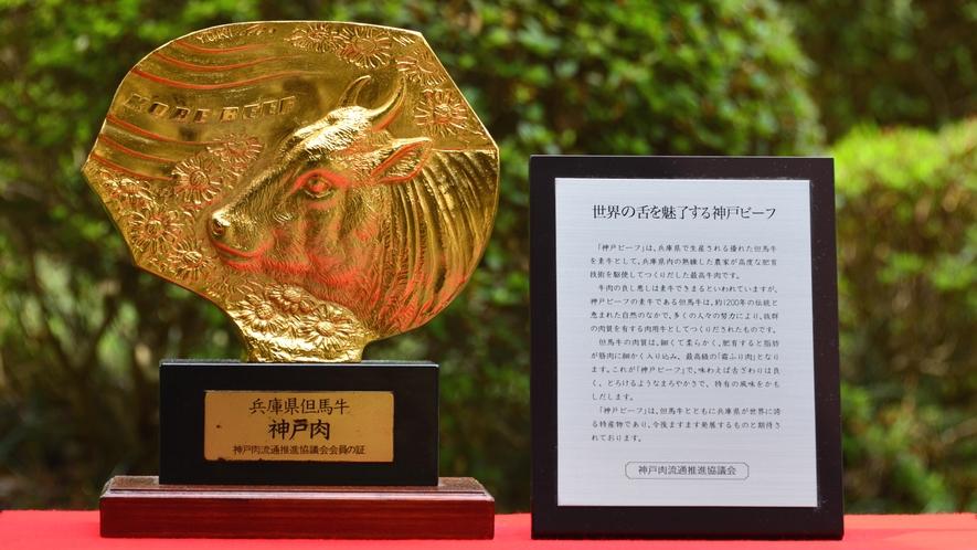 厳選した神戸牛を使用しております。