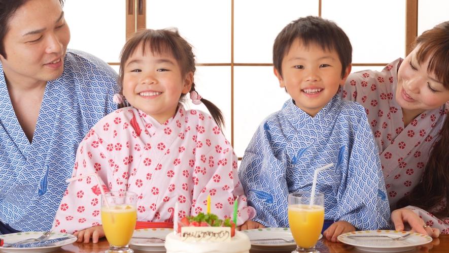 大切な日の記念日プラン「お誕生日ケーキ」