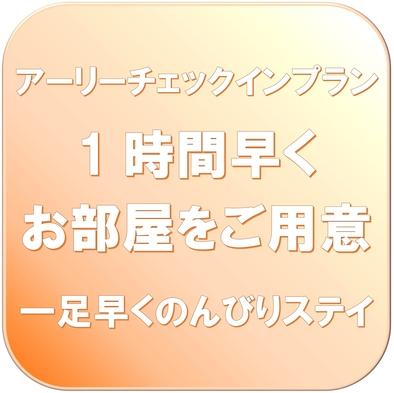 アーリーチェックインプラン 一足早くのんびりステイ 〜朝食無料サービス〜