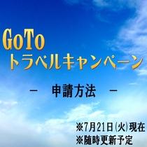 GoToトラベルキャンペーン申請方法