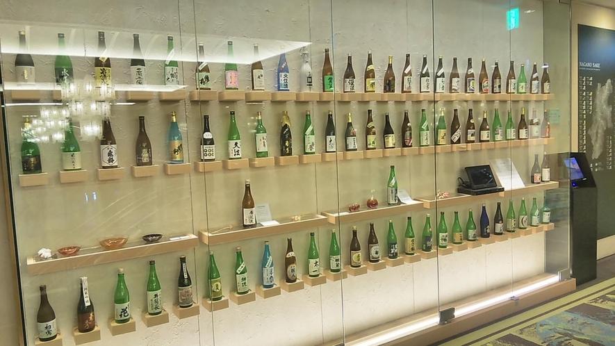 信州四季回廊~日本酒~