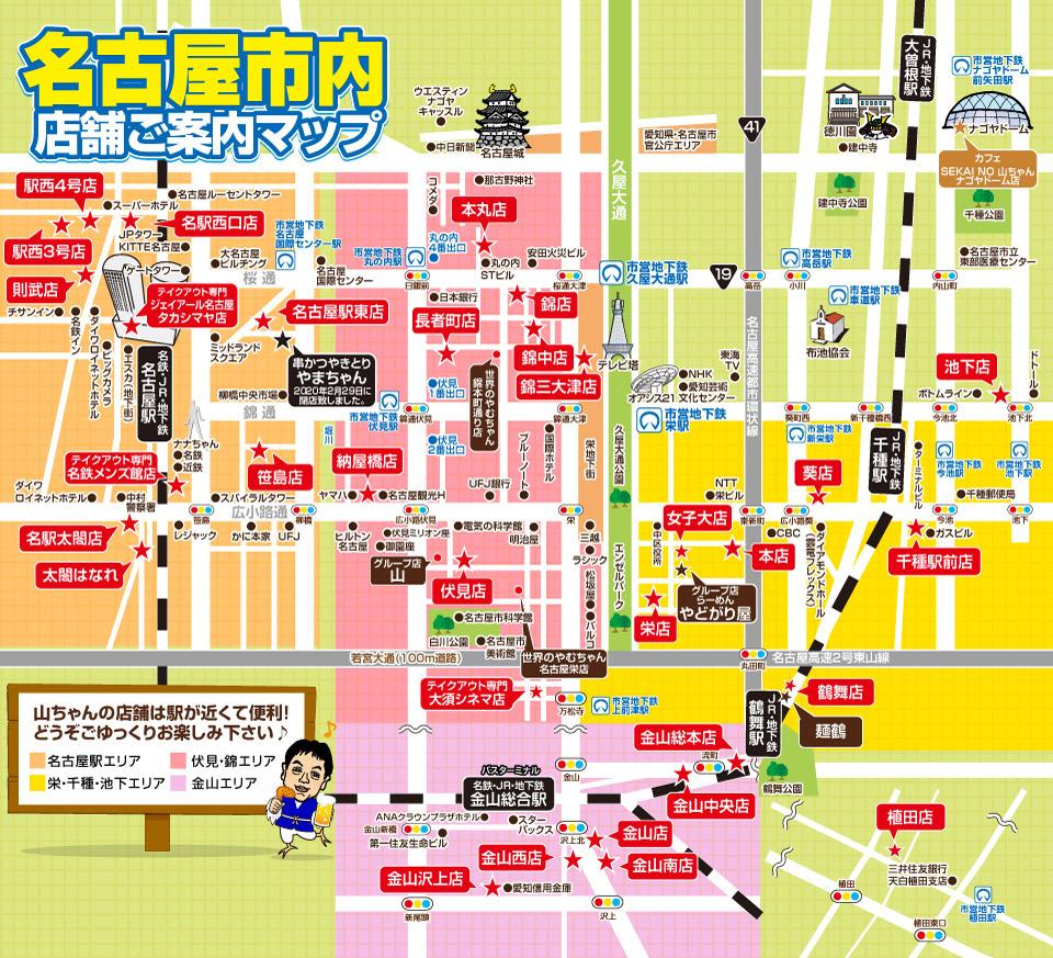 世界の山ちゃん 名古屋店舗MAP