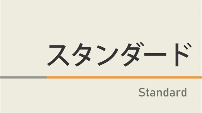 [朝食付]*スタンダードプラン* 【140cmダブル】名古屋駅から徒歩7分