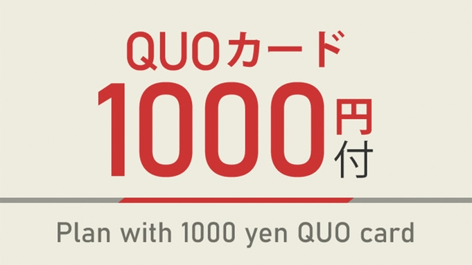 【W特典】*「1000円分」Quoカード+朝食★楽天限定★【140cmダブル】