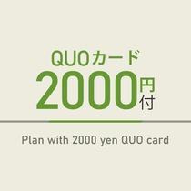クオ2000円