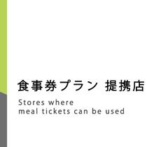 食事券付プラン 対象店舗