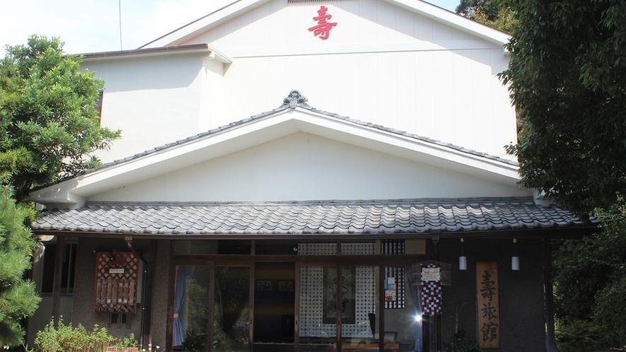 *【外観】川棚温泉 寿旅館へようこそ