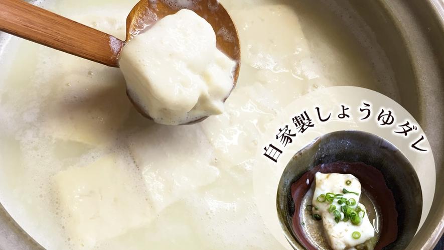 *【温泉豆腐】寿旅館特製!温泉100%で焚きます。