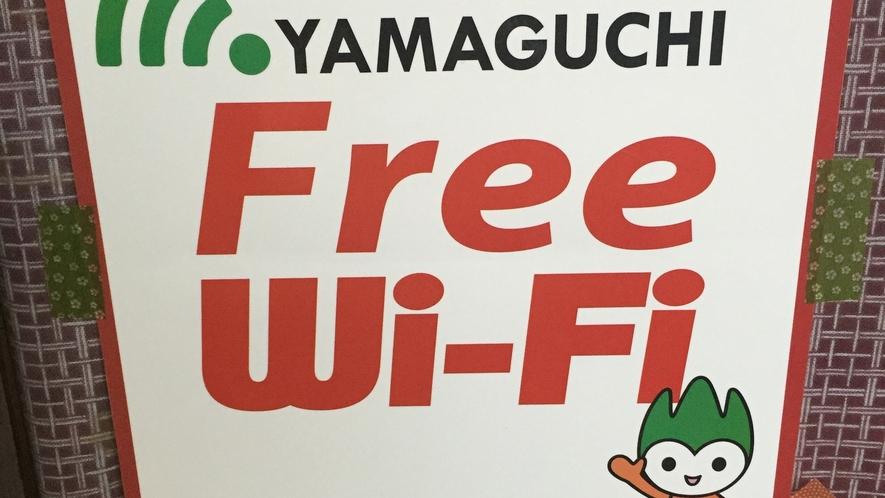 *【館内】無料公衆無線LANサービス「やまぐち Free Wi-Fi」