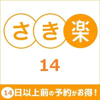 【早割りプラン】14日前まで受付!