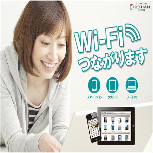 全館Wi-Fi無料接続可!