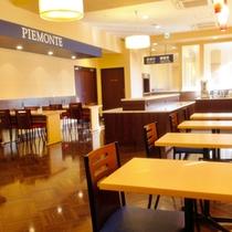『ピエモンテ』和洋バイキング朝食レストラン