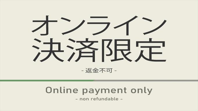 キャッシュレスde三密回避♪オンライン決済限定プラン☆朝食ビュッフェ付