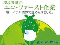 エコファースト企業【スーパーホテル】