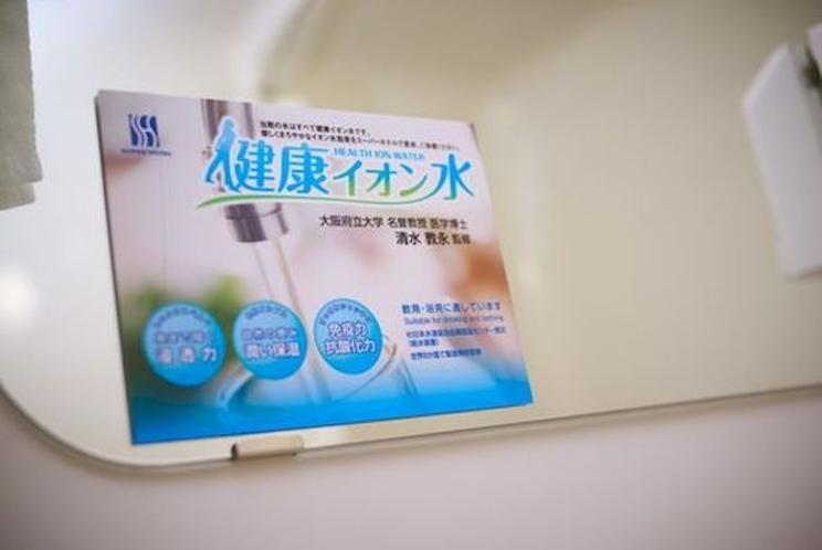 水道水は「健康イオン水」で飲み水にもお風呂にも身体に良い♪