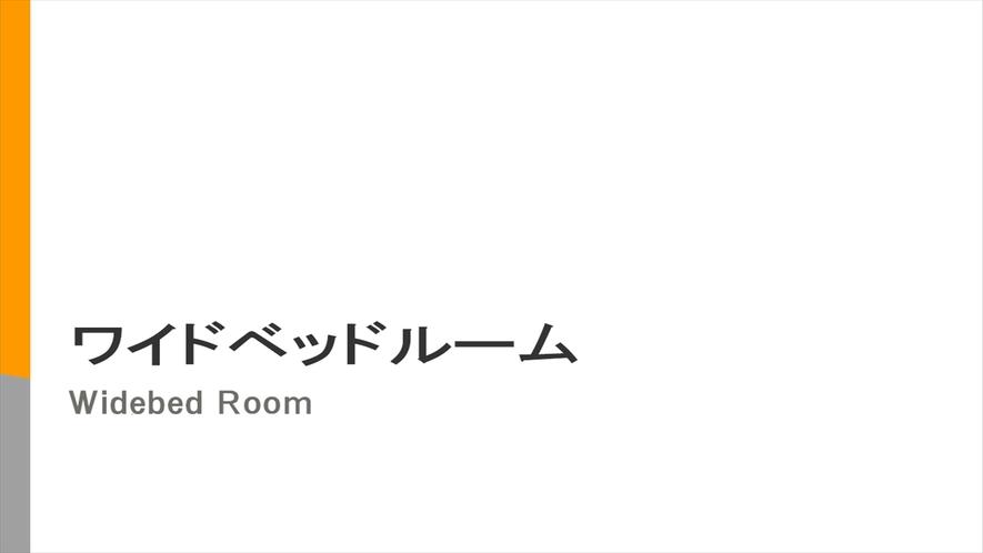 ワイドベッドルーム