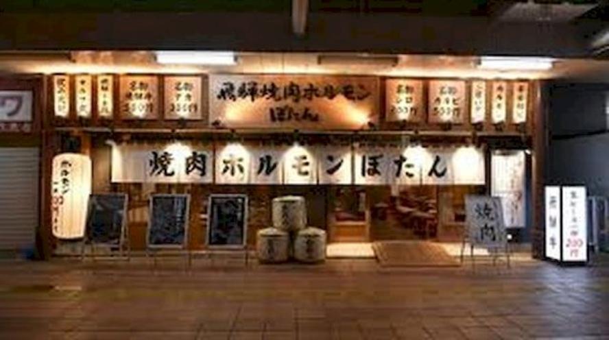 駅周辺にはおいしい食事処もございます。