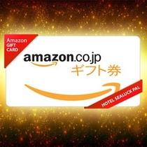 Amazonギフト券1000円②
