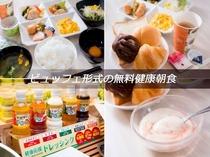 ビュッフェ形式の健康無料朝食【大垣】