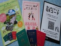 本物の出会い 栃木パスポート