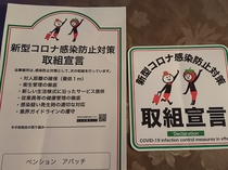 栃木県新型コロナ感染防止対策取り組み宣言の宿
