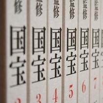 音信文庫(国宝)