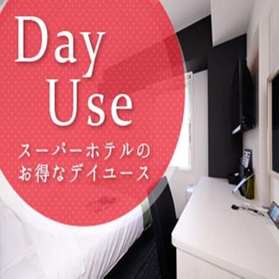 【朝食ビュッフェ付】日帰りデイユースプラン7:00〜15:00で最大8時間利用!【高速Wi-Fi】