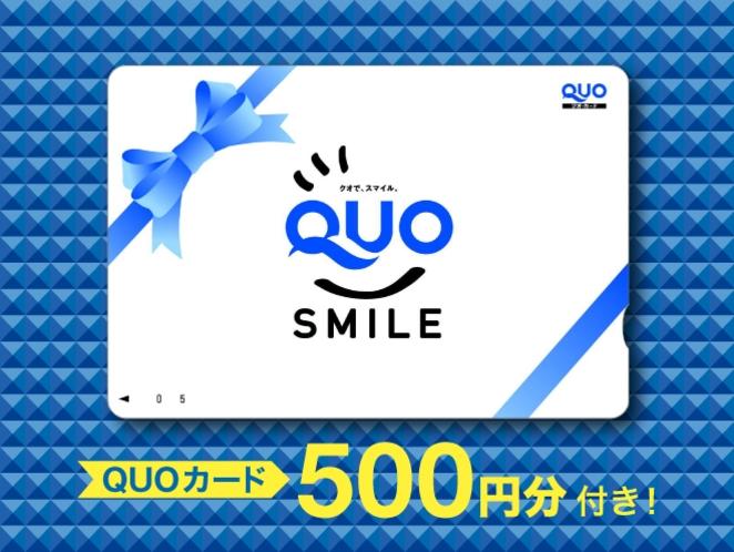 クオカード500円全国のコンビニで使えます♪