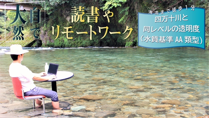 《温泉テレワークプラン》誰にも邪魔されない静かな環境と天然温泉で過ごす充実の時間