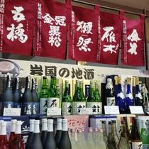 岩国が誇る五つの日本酒。どれも逸品です!