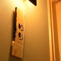 【新館】ゆり 入口