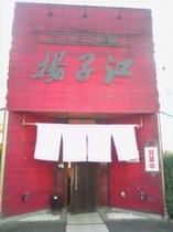 ラーメンの揚子江(車で2分)