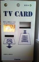 有料放送用のテレビカード自販機