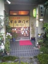 居酒屋 宗右衛門町 鴻ノ台店(徒歩5分)