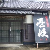 焼酎資料館