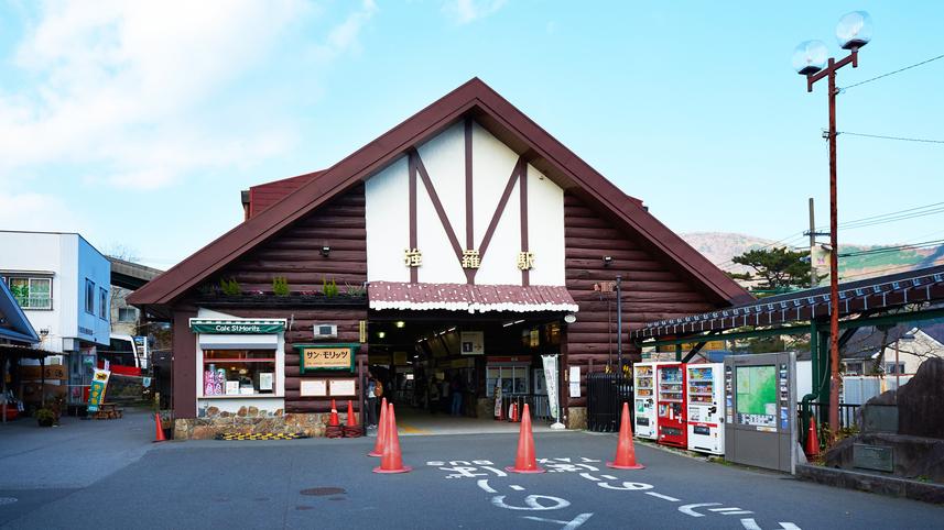*強羅駅/当館は強羅駅から徒歩3分の好立地!