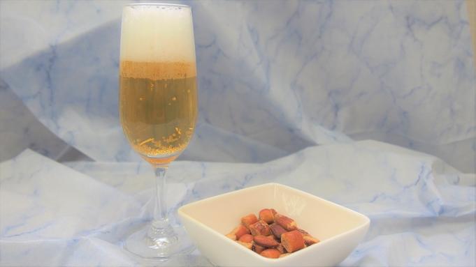 【朝食付】ビールとおつまみ付プラン
