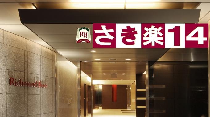 【朝食付】14日前までの予約でお得に宿泊!早期割14プラン