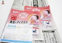 【ビジネスプラン朝食付】日経新聞、朝食券、アメニティのセット