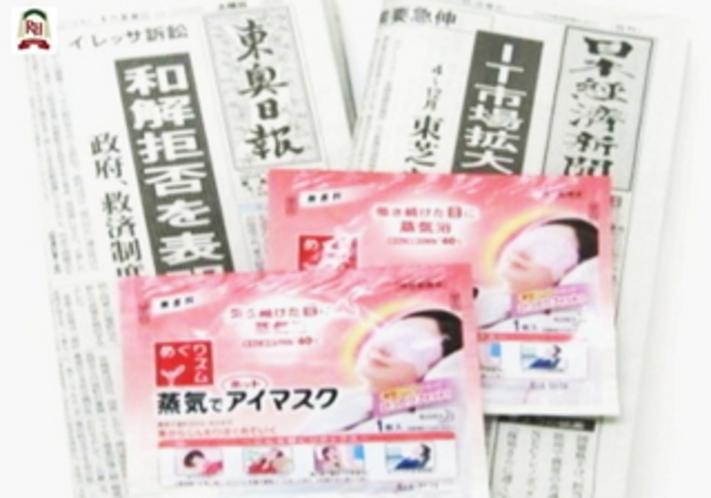 【ビジネスプラン】日経新聞、地元紙東奥日報、アメニティーのセット