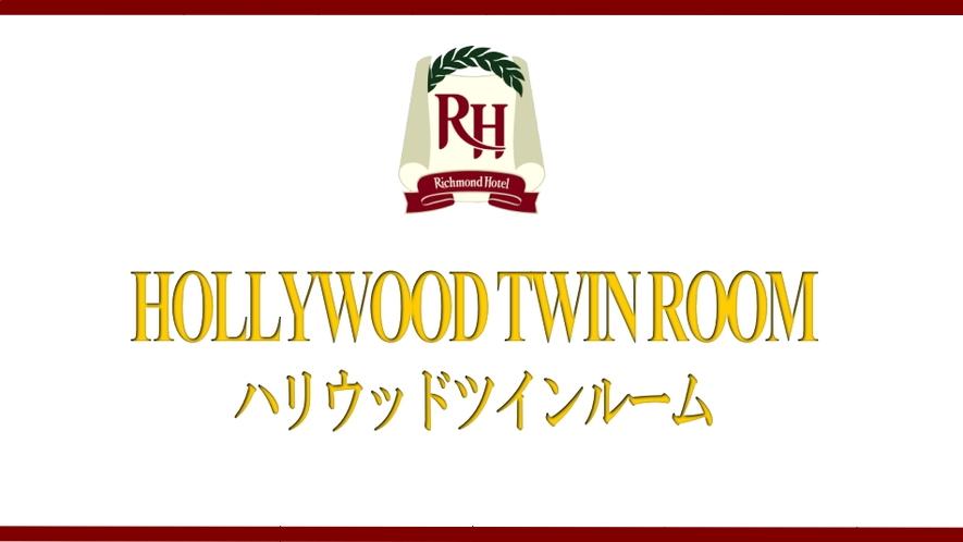 【ハリウッドツインルーム】【広さ】25-30平米【ベッド数】2台【ベッドサイズ】110×203cm