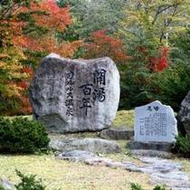 【渓楓園】カルルス温泉の中心には渓楓園(公園)があり、開湯100年を記念した記念碑があります。